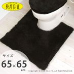 ショッピングマット トイレマット 乾度良好(かんどりょうこう)Dナチュレ ブラック 約65×65cm(トイレカバー/トイレ用品/マット/無地/おしゃれ) オカ
