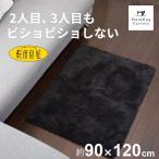 バスマット 吸水 速乾 乾度良好(かんどりょうこう) バスマット Dナチュレ 約90cm×120cm ブラック (おしゃれ/お風呂マット/大判) オカ
