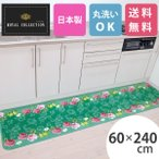 ショッピングマット ワイド キッチンマット 約240cm×60cm ロイヤルコレクション アンサンブル(日本製/洗える/ロング) オカ