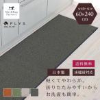 キッチンマット PLYS base(プリスベイス)キッチンマット 約60×240cm (無地 モダン おしゃれ 洗える 日本製 やわらかい あたたかい)