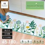 洗える キッチンマット 約180×45cm  ボタニカルガーデン 北欧 ボタニカル 日本製 洗える おしゃれ ウォッシャブル 台所 台所マット 抗菌 防臭 オカ