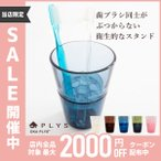 歯ブラシスタンド PLYS base (プリスベイス) 歯ブラシスタンド  (おしゃれ 清潔 6本 歯ブラシホルダー ぶつからない 割れない)