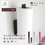 キッチンペーパーホルダー PLYS base (プリスベイス) キッチンペーパーホルダー キッチンペーパー おしゃれ 壁掛け 片手で切れる コストコ 吊り下げ