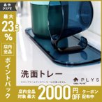 PLYS base(プリスベイス)洗面トレー