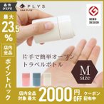 Yahoo!マット&ラグファクトリーPLYS LilleTOUR(リレッツァ) トラベルボトル Mサイズ(容量約40ml)詰め替え容器 海外 旅行 出張 シャンプー リンス 化粧品 洗顔