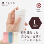 Yahoo!マット&ラグファクトリーPLYS LilleTOUR(リレッツァ) トラベルボトル Lサイズ(容量約70ml)詰め替え容器 海外 旅行 出張 シャンプー リンス 化粧品 洗顔