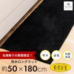 キッチンマット ワイド 約180cm×60cm �