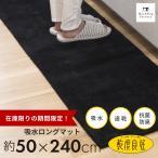 ショッピングキッチン キッチンマット ワイド 約240cm×60cm 乾度良好(かんどりょうこう) ローパイルキッチンマット(無地 洗える 吸水 速乾 おしゃれ) オカ