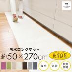 キッチンマット 約270×50cm 乾度良好 (かんどりょうこう) Dナチュレ ロング マット (無地 おしゃれ 洗える 白 シンプル 滑り止め 布製)  オカ