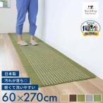 ショッピングキッチンマット ワイド キッチンマット 約270cm×60cm 優踏生(ゆうとうせい) 洗いやすいキッチンマット(ロング/洗える) オカ