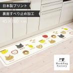 キッチンマット 洗える 約180×45cm クロネコ (日本製 ねこ 猫 ずれない 洗える 洗濯可 おしゃれ 薄手 生成り イラスト) オカ