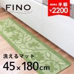 キッチンマット 約180×45cm フィーノ (180/台所マット/キッチン/おしゃれ/洗える)オカ