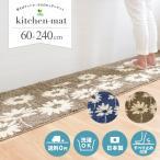 ショッピングマット キッチンマット 約240×60cm リーブル (ネイビー/デイジー/花柄/洗える/ワイド/ロング)オカ