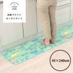北欧風 キッチンマット 約240cm×45cm エルクパーク・クッカ (ロング 洗える 北欧 エルク 布製 滑り止め おしゃれ 日本製)  オカ