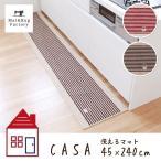 キッチンマット 約240×45cm カーサ (ボーダー しましま ナチュラル かわいい 240 ロングマット おしゃれ 洗濯可 台所マット) オカ