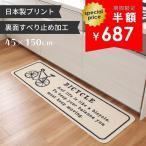 キッチンマット 洗える 約150×45cm バイシクル (日本製 北欧 リーフ ずれない 洗える 洗濯可 おしゃれ 薄手 生成り イラスト) オカ