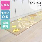 ロング キッチンマット 約240cm×45cm クロッシェ キッチンマット (おしゃれ/ロング/洗える) オカ