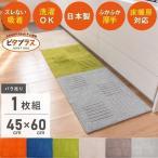 キッチンマット ピタプラス 約45cm×60cm 1枚入 (キッチンマット アクセントラグ 吸着 洗える 日本製 おしゃれ ふかふか)オカ 新生活