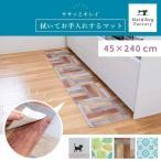 キッチンマット 拭ける 240×45cm 拭いてお手入れするキッチンマット (キッチンマット 拭ける 北欧 ねこ ネコ クッション 清潔) オカ