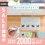 拭いてお手入れする洗面台マット 約45×70cm(ミニ 洗面 サニタリー 玄関 ベッドサイド 拭ける 北欧 ねこ ネコ クッション 清潔) オカ
