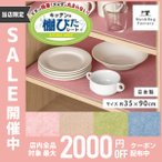 食器棚シート ずれないキッチンの棚ぴたシート  約35×90cm (食器棚 シート おしゃれ 無地 ずれない 吸着 切れる 日本製 キッチンの引き出し)  オカ