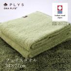 フェイスタオル PLYS base epi (プリスベイス エピ)  フェイスタオル 約34×77cm 今治タオル ふわふわ やわらか 日本製