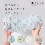ボディタオル PLYS base epi (プリスベイス エピ)  ボディタオル (体 洗う タオル 泡立ち ボディウォッシュ 伸びる ロング ひっかけひも 日本製)