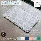 バスマット PLYS CARARACA (カララカ)  約35×60cm (タオル地 乾度良好 かんどりょうこう 洗える おしゃれ 吸水 速乾 無地 ふわふわ モダン)