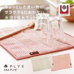PLYS base(プリスベイス)水切り吸収マット ワッフル (水切りマット キッチン)