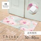 玄関マット 室内 Thinka フランシール 約50×80cm  (おしゃれ コーナー吸着つき 洗える 日本製 ウィルトン織り すべり止め付き)  オカ