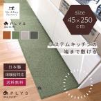キッチンマット PLYS base (プリスベイス) キッチンマット 約45×250cm  (無地 モダン おしゃれ 洗える 日本製 やわらかい あたたかい 滑り止め 布製 シンプル)