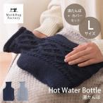 湯たんぽ カバー セット hot water bottle Lサイズ  (ゆたんぽ あたたかい 冬 ケーブル編み ボトル型 湯たんぽ セット)