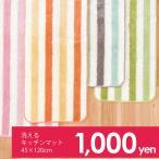 キッチンマット 約120×45cm カラフルボーダーキッチンマット (当店限定/お試し価格/プチプライス/洗える)オカ