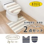 トイレマット 2点セット トイレマット 55×60cm 洗浄暖房型専用フタカバー ビッグループボーダー (乾度良好/ウォシュレット/おしゃれ) オカ