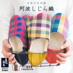 2WAYで履ける 日本製 チェックバブーシュ(洗える おしゃれ 室内 部屋履き 来客 麻 日本製 チェック) オカ