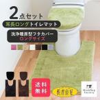 トイレマット 2点セット 乾度良好 Dナチュレ 約105×65cm +洗浄暖房型専用フタカバー ロングサイズ (洗浄暖房型 トイレマット セット)  オカ