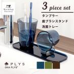 PLYS タンブラー+歯ブラシスタンド+洗面トレー3点セット  (割れないコップ うがい 歯ブラシ立て トレー 小物入れ)