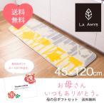 母の日ギフトセット 約120cm×45cm エミーズ ルセット キッチンマット(かわいい/洗える) オカ