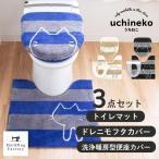 トイレマット セット 3点セット 洗浄暖房型専用便座カバー 洗浄暖房型フタカバー うちねこ(ネコ/猫/おしゃれ/ボーダー)オカ