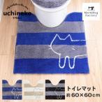 トイレマット (約60×60cm) うちねこ (ねこ/猫/トイレカバー/マット/おしゃれ) オカ