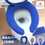 便座カバー(U型)うちねこ  (トイレカバー/トイレ用品/ネコ/猫) オカ