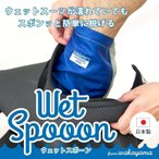 ウェットスーツ 着脱用カバー Wet Spooon (ウェットスポーン ウェットスーツ着脱 マリンスポーツ サーフィン 日本製 脱ぎやすい 着やすい)  オカ