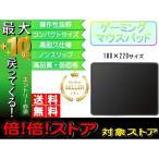 マウスパッド おしゃれ 薄い かっこいい おすすめ 最強 黒色 mac ランキング 安い かっこいい ゲーミング 疲れない 安い mousepad