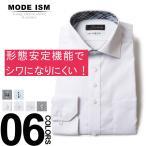 MODE ISM モードイズム 形態安定 スリム プレミアムライン 長袖 ワイシャツ メンズ 紳士 ビジネス 男性 春夏 秋冬 オールシーズン シャツ