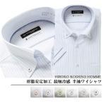 HIROKOKOSHINOHOMME ヒロココシノオム 形態安定加工 接触冷感 半袖 ワイシャツ 半袖形態安定ワイシャツ涼しい 夏 サマー