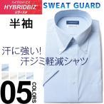 HYBRIDBIZ ハイブリッドビズ 形態安定 汗ジミ防止 半袖 ワイシャツ メンズ 紳士 男性 ビジネス シャツ ビジネスシャツ SWEAT GUA