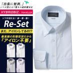ワイシャツ メンズ 長袖 超 形態安定 ボタンダウン ビジネス Yシャツ シャツ ノーアイロン 綿100% shirts