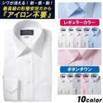 ワイシャツ 長袖 メンズ ドレスシャツ Yシャツ アイロン不要 超形態安定 綿100% ビジネスシャツ shirts