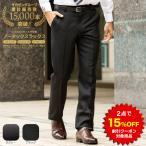2本まとめ買いで4980円 通年 合繊 ウォッシャブル ノータック スラックス メンズ ビジネス 男性 洗える パンツ オールシーズン 夏 秋 冬