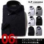 U.P renoma ユーピーレノマ 形態安定 エアータンブラー加工 スリム 長袖 ワイシャツ メンズ 紳士 男性 ビジネス シャツ ビジネスシャツ